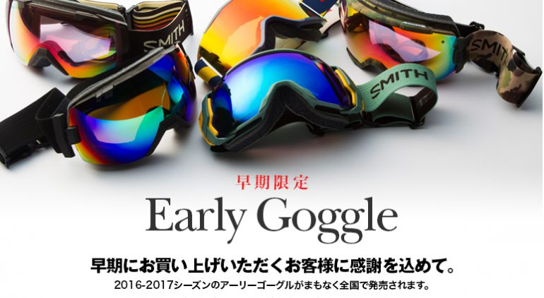 early_goggle01